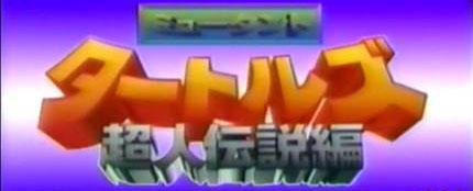 http://turtles-ninja.narod.ru/logo/anime.jpg